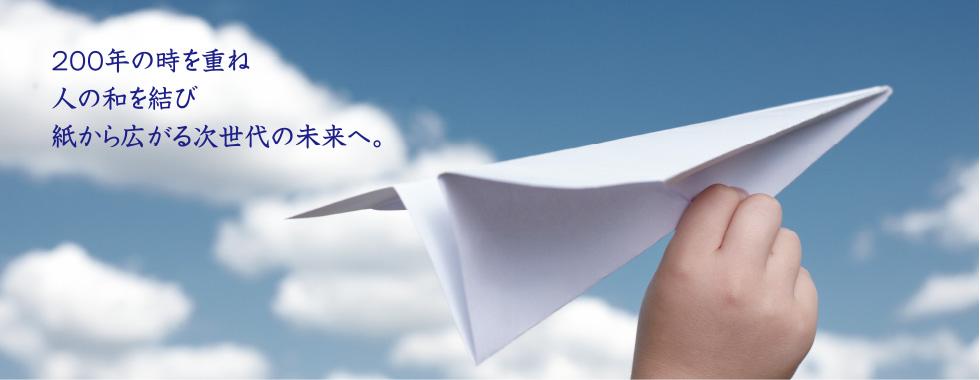 200年の時を重ね和を結び紙から広がる次世代の未来へ。