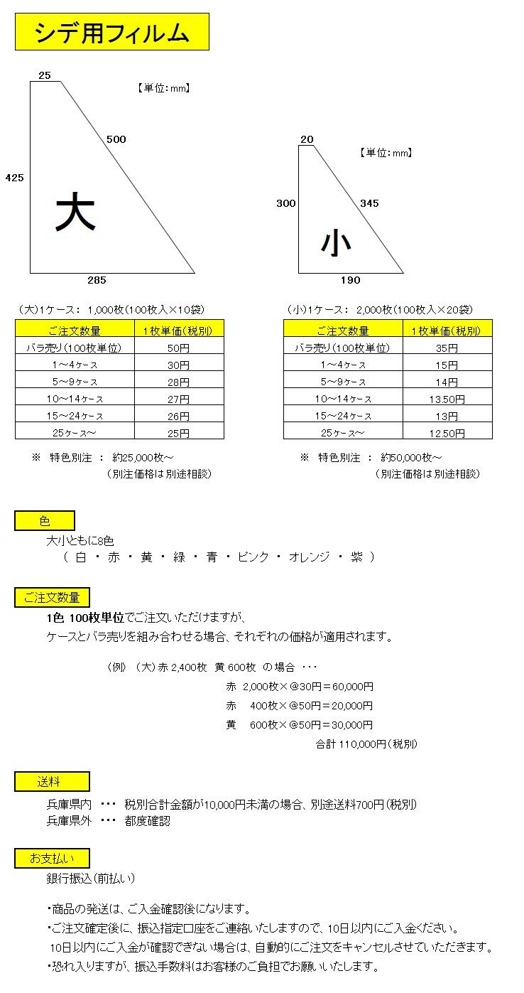 シデフィルム単価表